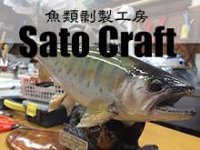 魚類剥製工房